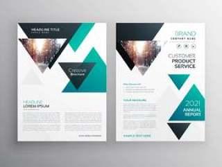现代企业宣传册模板设计用三角形形状