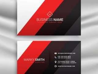 红色和黑色最小名片设计