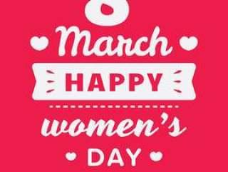 幸福的女人节