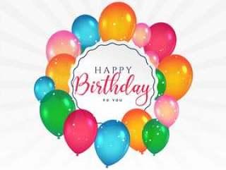 与五颜六色的气球的生日快乐卡片