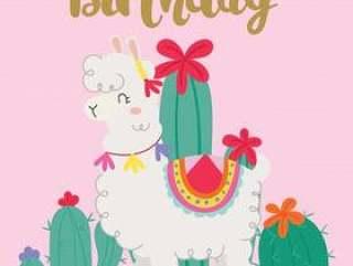 生日快乐与逗人喜爱的骆马的贺卡。