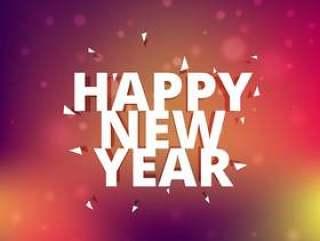 与五彩纸屑的快乐新的一年卡