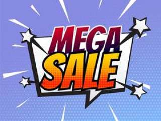 巨型销售横幅在漫画的风格