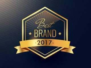 2017金色标签设计的最佳品牌