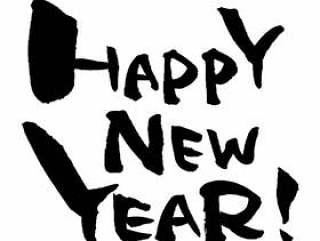 笔文字「HAPPY NEW YEAR」