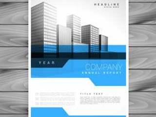 蓝色年度报告手册传单海报设计模板矢量