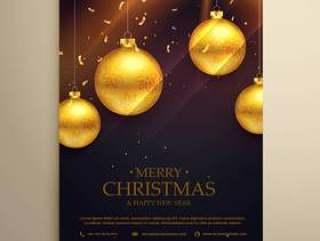 圣诞节传单庆祝模板与金色的球
