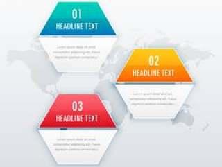 演示文稿的现代三个步骤的信息图表模板设计