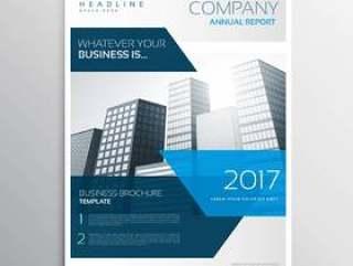 抽象的现代公司业务手册传单模板设计瓦特