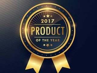 年的金色标签设计的产品