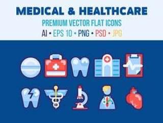 10医疗医疗保健图标