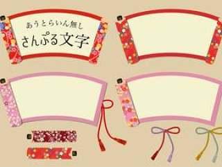 可以用于标题的日式滚动装饰框