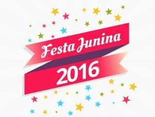 庆祝6月2016年庆祝
