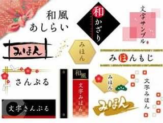 日本传统日本风格的框架