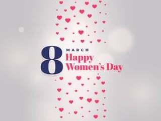 国际女性的一天庆祝海报设计