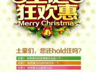 圣诞狂欢海报PSD分层