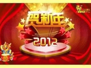 2012春节贺新年PSD分层素材