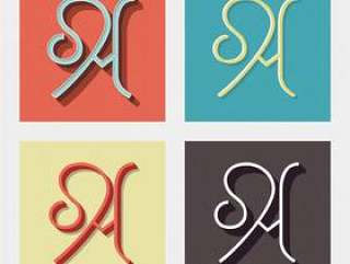 信A排版复古矢量设计