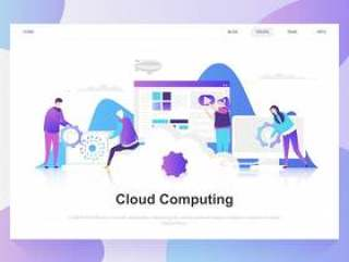云计算现代平面设计概念插画矢量素材下载