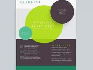 现代圈子业务手册传单设计在A4大小