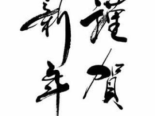 活力和严肃和幸福为基础的新年快乐垂直2行
