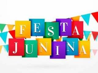 节日junina假日背景与五颜六色的花环