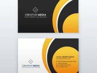 黄色和黑色的专业名片设计模板