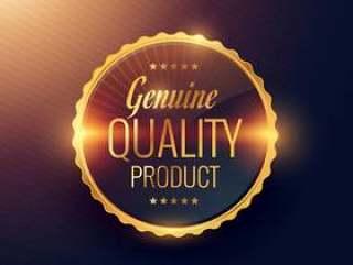 真正优质的产品优质金色标签徽章设计