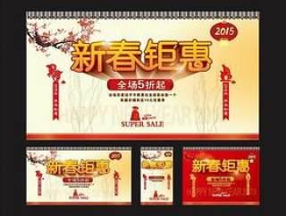 新春钜惠商场促销活动设计