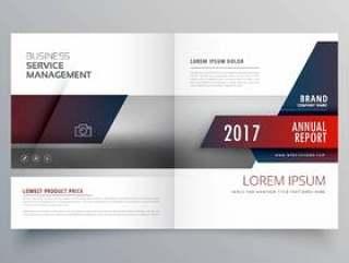 商业杂志双创小册子模板与创意设计