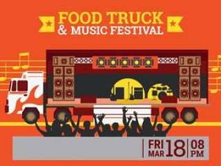 食物卡车和音乐节海报与美食,音乐会主题设计