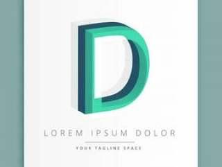 与字母D的3d抽象样式商标