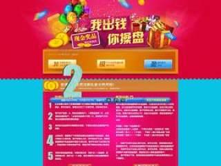 金通微操盘实盘冲浪股票类网站PSD