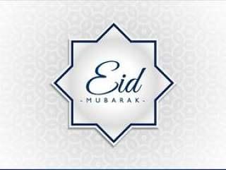 eid穆巴拉克节日背景