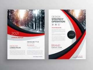 业务传单宣传册设计模板与红色和黑色的波浪