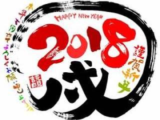 新年卡片五颜六色的刷子字符2018年
