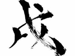 """手写笔刷字符""""中国十二生肖"""""""
