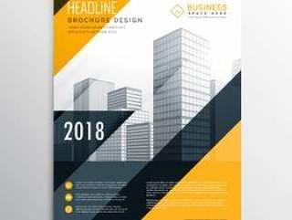 黄色和黑色的业务宣传册设计模板