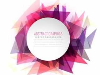 抽象的三角形形状多彩框架与空间为您的文字