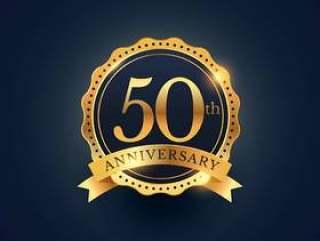 金色的第50周年庆典徽章标签