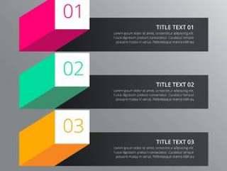 三个步骤的信息图表设计与3d风格的不同颜色