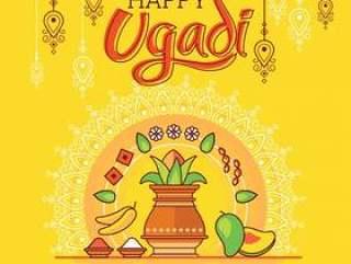 快乐的Ugadi。模板贺卡传统的节日印度食品。极简主义风格