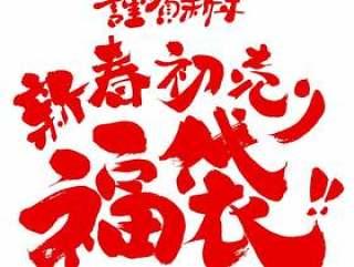 新年快乐!新年首个销售幸运包! !