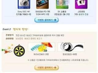 礼物销售广告页类模版