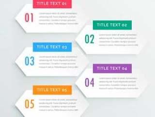 干净的白色图五个步骤演示文稿模板
