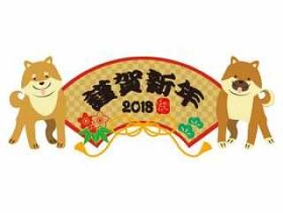 柴犬☆谨贺新年