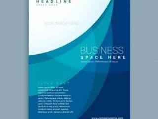 专业蓝色业务传单宣传册设计模板