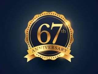 金色的第67周年庆典徽章标签