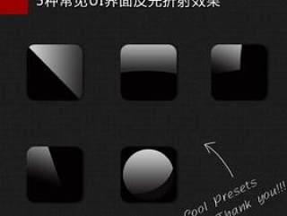 5种常见UI界面反光折射效果