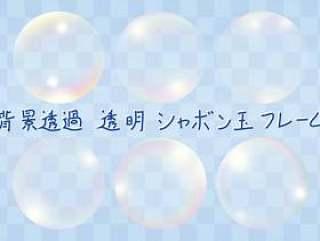 透明的透明气泡集